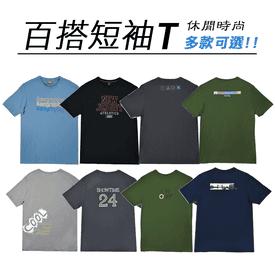 百搭休閒短T恤
