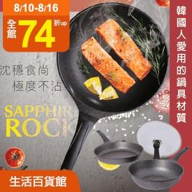 韓國鈦晶爅岩不沾鍋組
