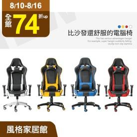 人體工學舒適電競賽車椅