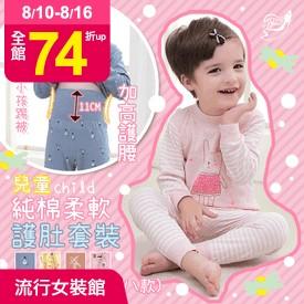 兒童純棉柔軟護肚套裝