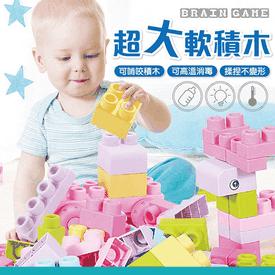 兒童玩具超大軟積木