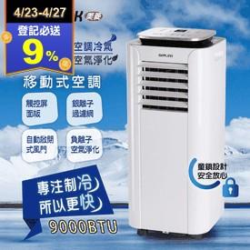 美菱沁涼淨化移動式冷氣