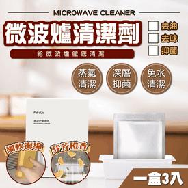 微波爐用除臭除垢清潔劑