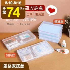 MIT抗疫多用口罩收納盒