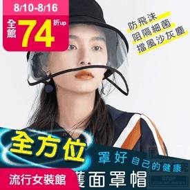 新全方位飛沫防護面罩帽