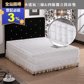 台灣製極舒眠獨立筒床墊