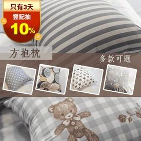 北歐風台灣製方形抱枕