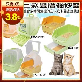 日本IRIS雙層貓砂盆