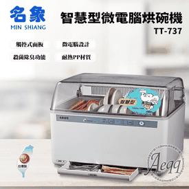 名象智慧微電腦烘碗機