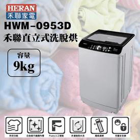 禾聯9KG洗脫烘洗衣機