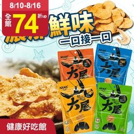 KAKA濃郁鮮味大尾龍蝦餅