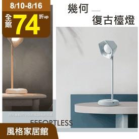 幾何復古LED充電檯燈