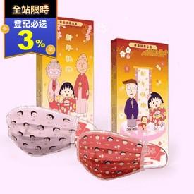 櫻桃小丸子醫療口罩