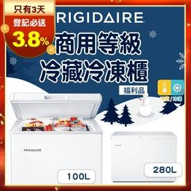 美國富及第冷藏冷凍櫃