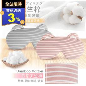 日系天竺棉熱敷蒸氣眼罩