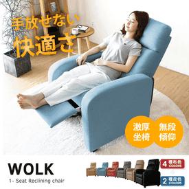 H&D時尚沙龍無段式躺椅