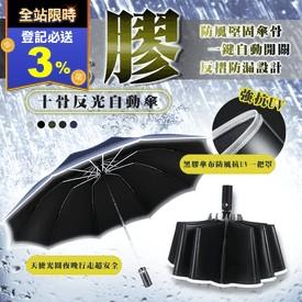 抗風抗UV黑膠反光自動傘
