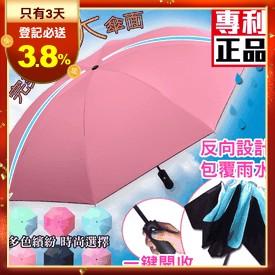 自動開關折疊反向晴雨傘