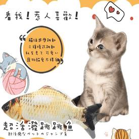寵物用品超活潑跳跳魚