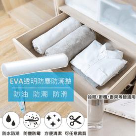 EVA透明防塵防潮墊