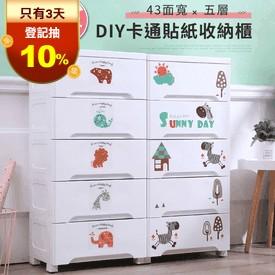五層多功玩具衣物收納櫃