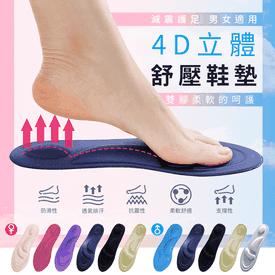 4D立體按摩紓壓減震鞋墊
