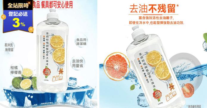 柑橘碗盤蔬果洗滌液