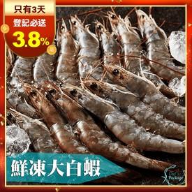 大份量嚴選鮮凍白蝦