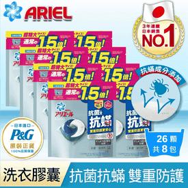 ARIEL抗菌抗蟎洗衣膠球
