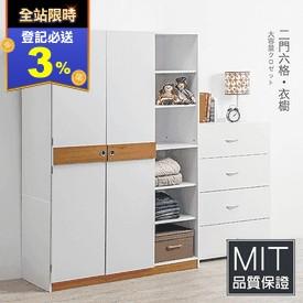 日式二門六格收納衣櫥