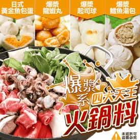 爆漿系四大天王火鍋料