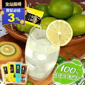 100%檸檬原汁隨手包系列