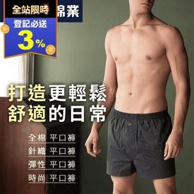 三花貼身男內褲平口褲