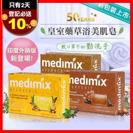 MEDIMIX新版藥草美肌皂