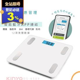 液晶健康藍牙體重計