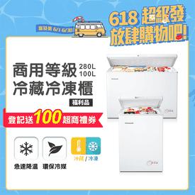 富及第280L冷凍櫃