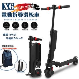 趣嘢X6折疊電動滑板車