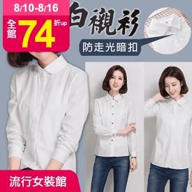 純棉百搭長袖白襯衫