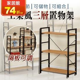 鋼木工業風三層置物架