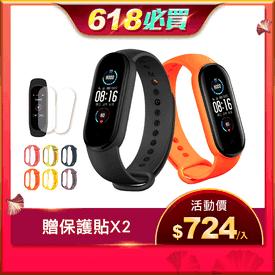 Mi 小米手環 5 標準版