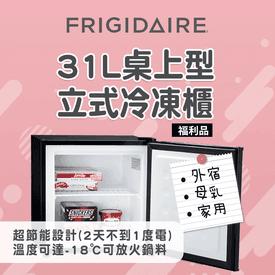 31L桌上型節能冷凍櫃