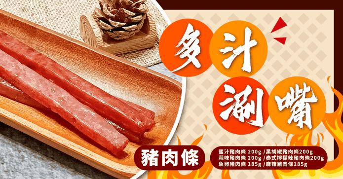 正宗台灣後腿蜜汁豬肉條