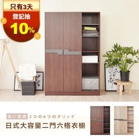 日式大容量二門六格衣櫥