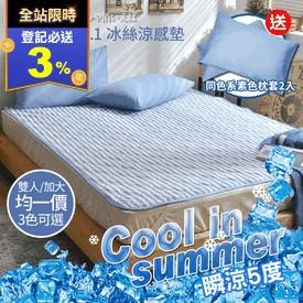 日本熱銷瞬涼冰絲冰涼墊