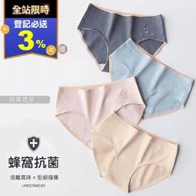 親膚透氣天然棉抗菌內褲