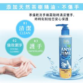 茶樹精油乾洗手