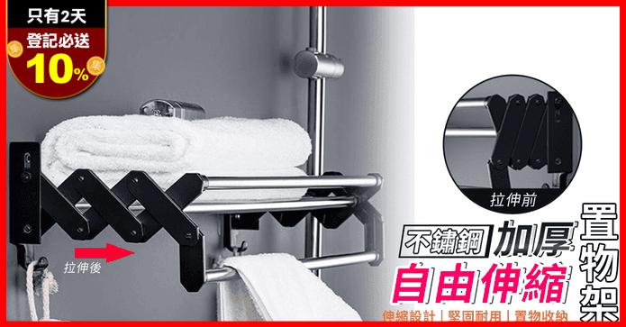 不鏽鋼自由伸縮置物架