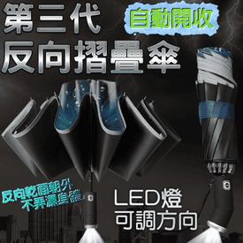 LED燈自動反向摺疊傘