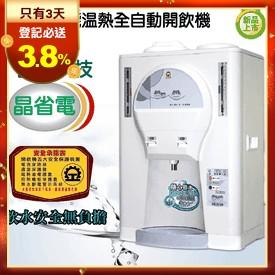 節能溫熱全自動開飲機