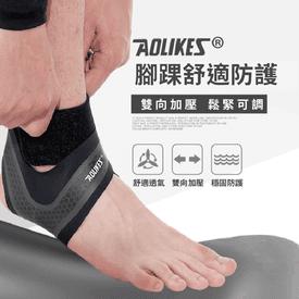 極穩專業級加壓運動護踝